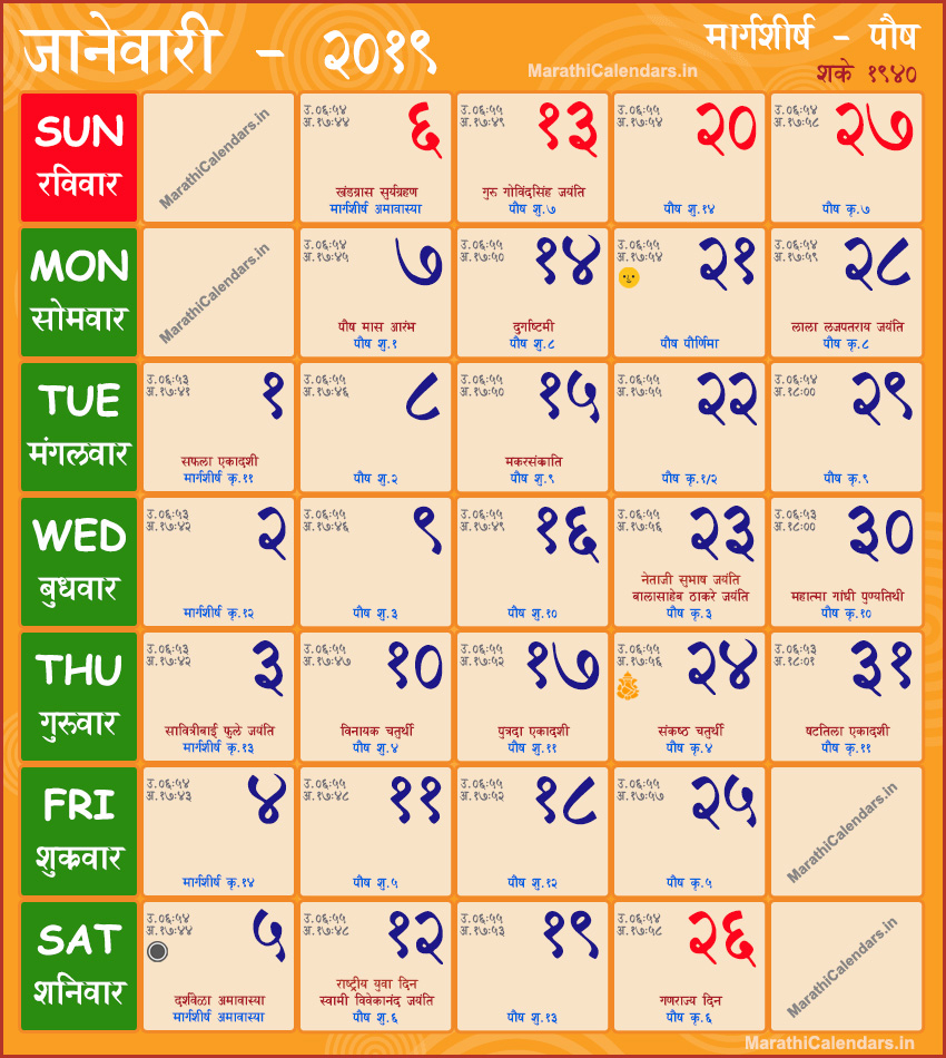 Marathi Calendar 2019 January | Saka Samvat 1941, Margshirsh