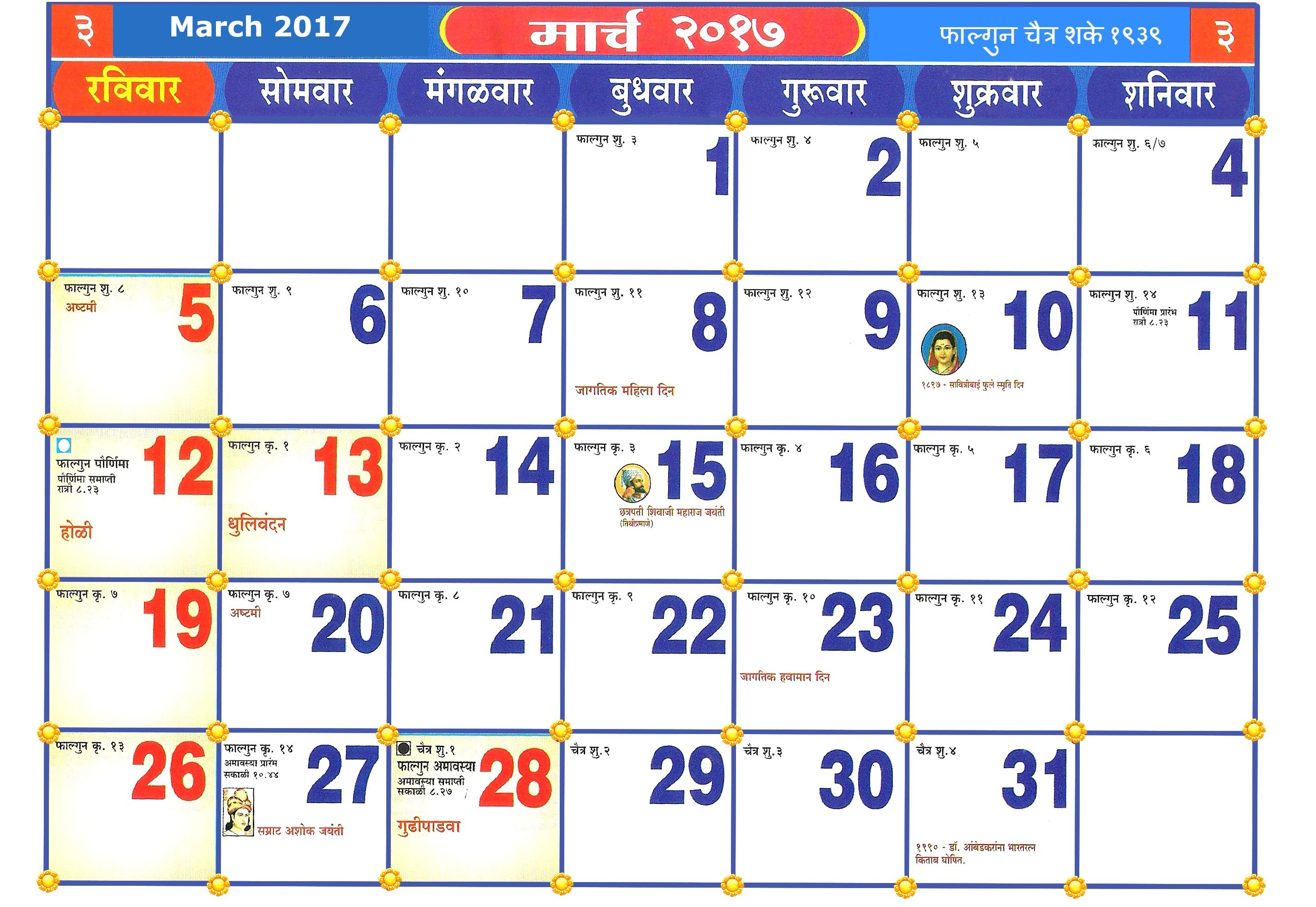 Marathi Calendar For March 2019 | 100+ March 2019 Calendar