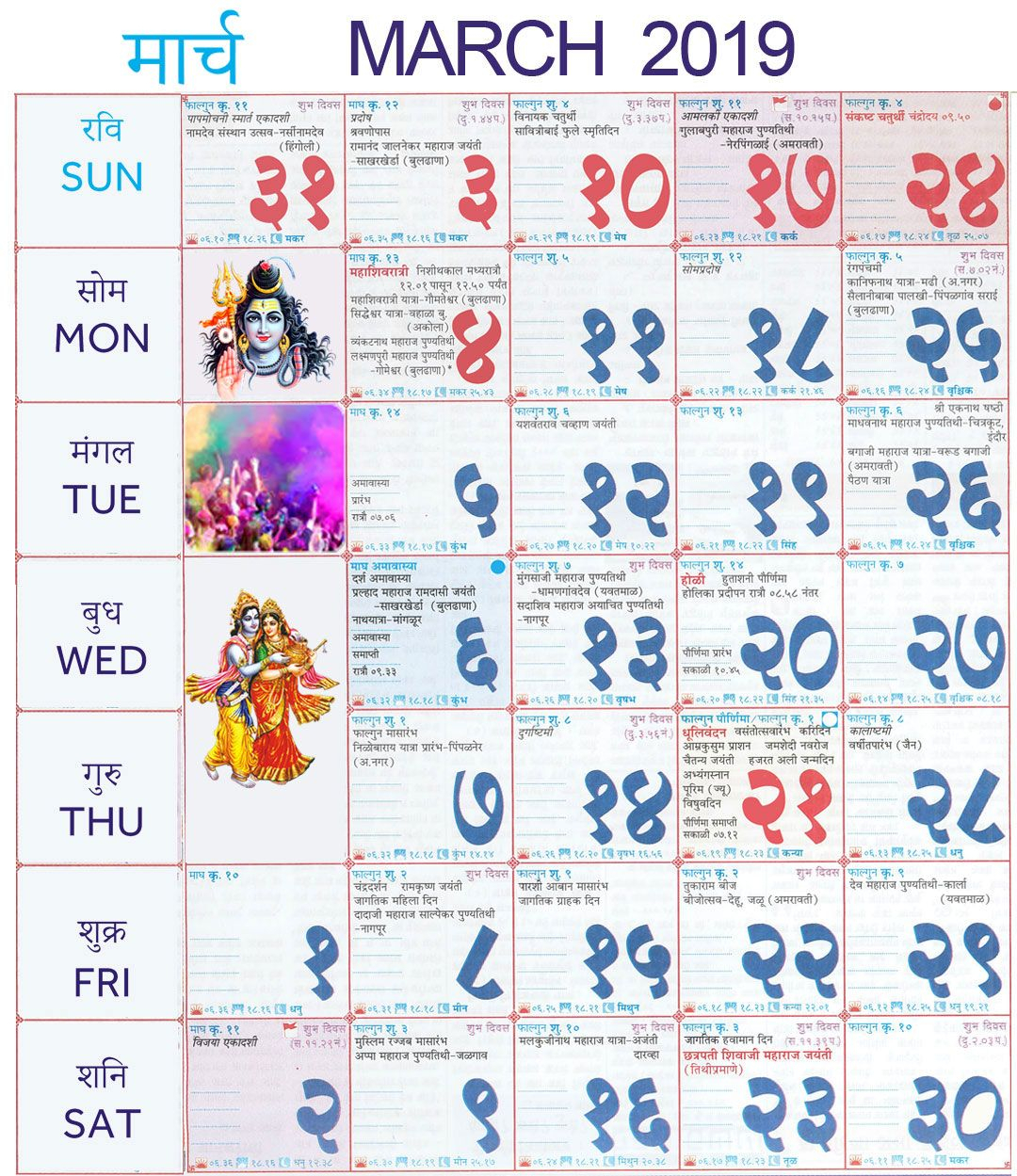 March 2019 Marathi Calendar | 2019 Calendar, Calendar March
