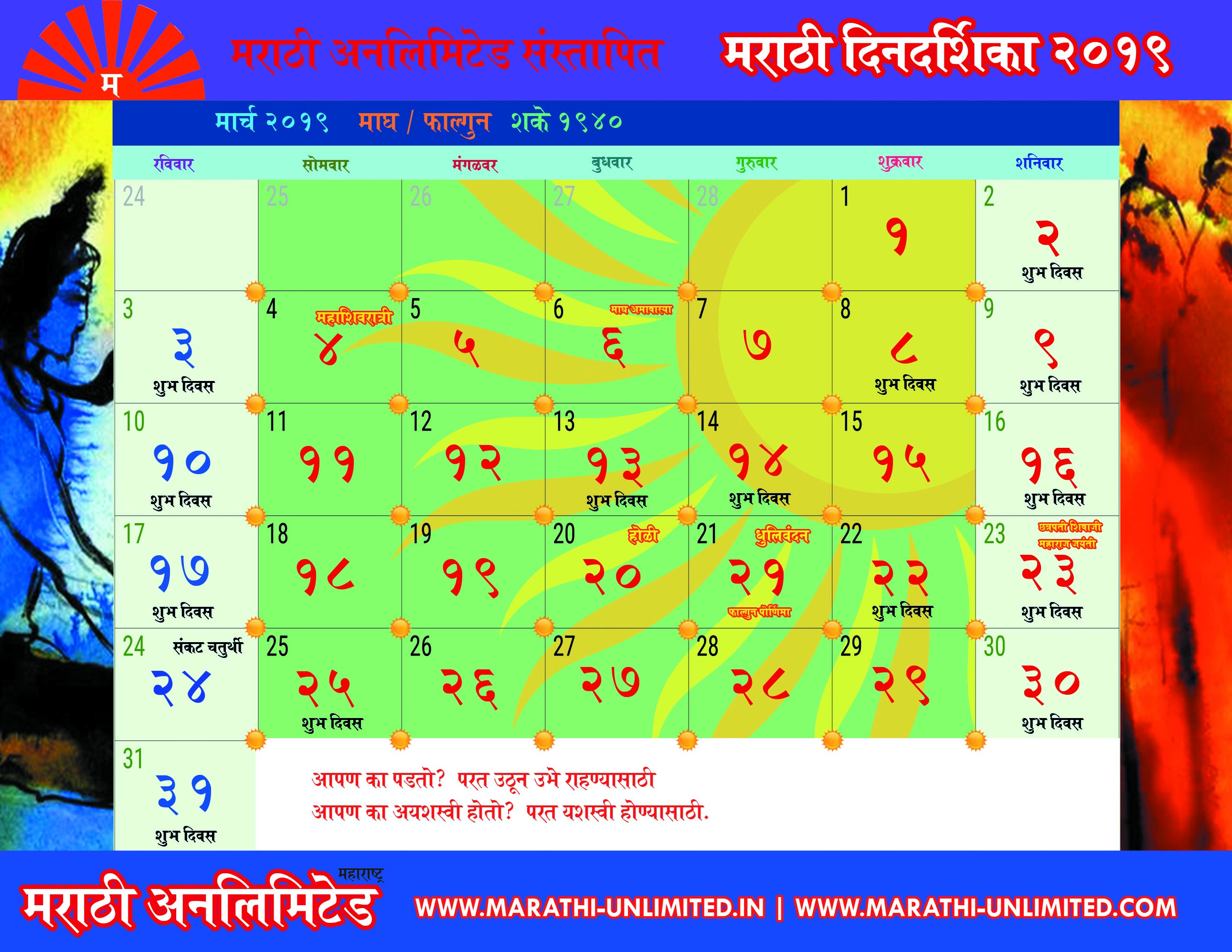 March 2019 Marathi Calendar Download Free Pdf | Marathi