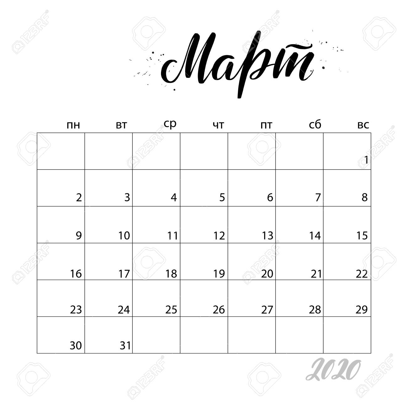 March. Monthly Calendar For 2020 Year. Handwritten Modern Calligraphy..
