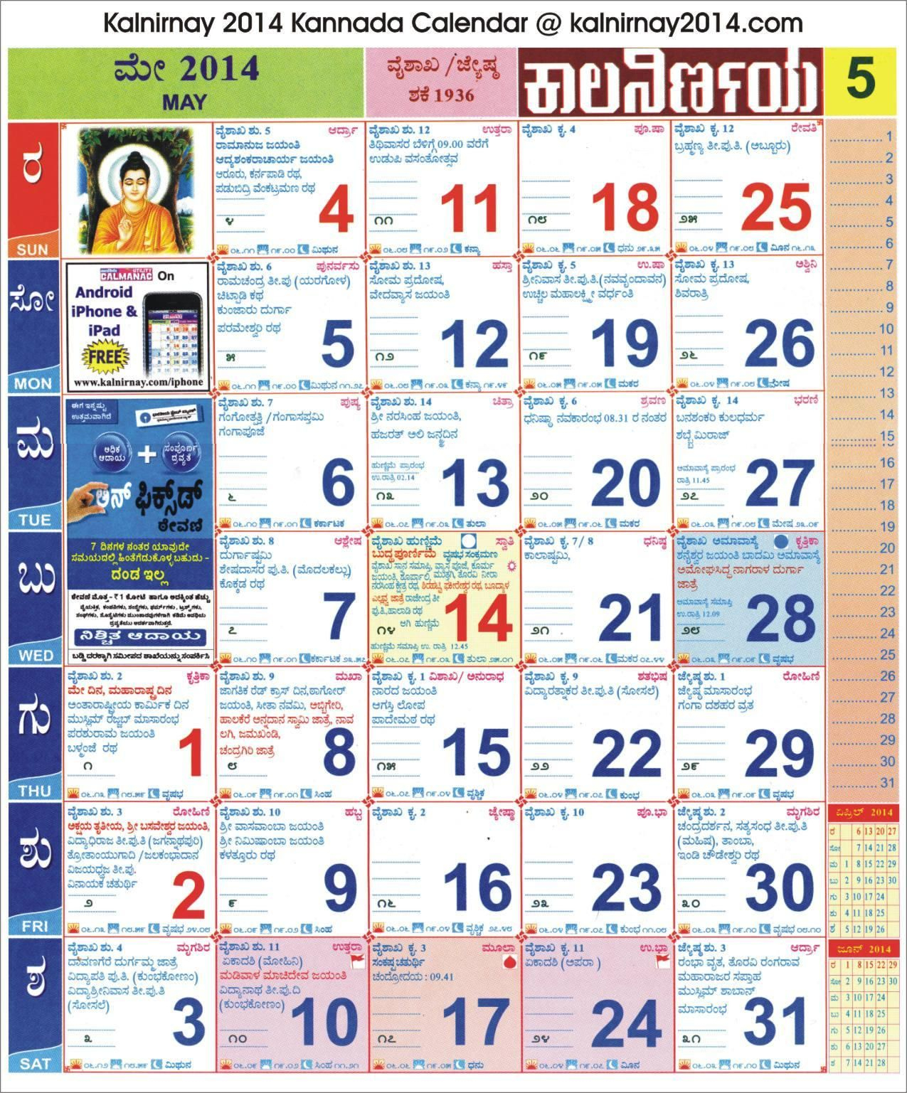 May 2014 Kannada Kalnirnay Calendar | Calendar, October 2014