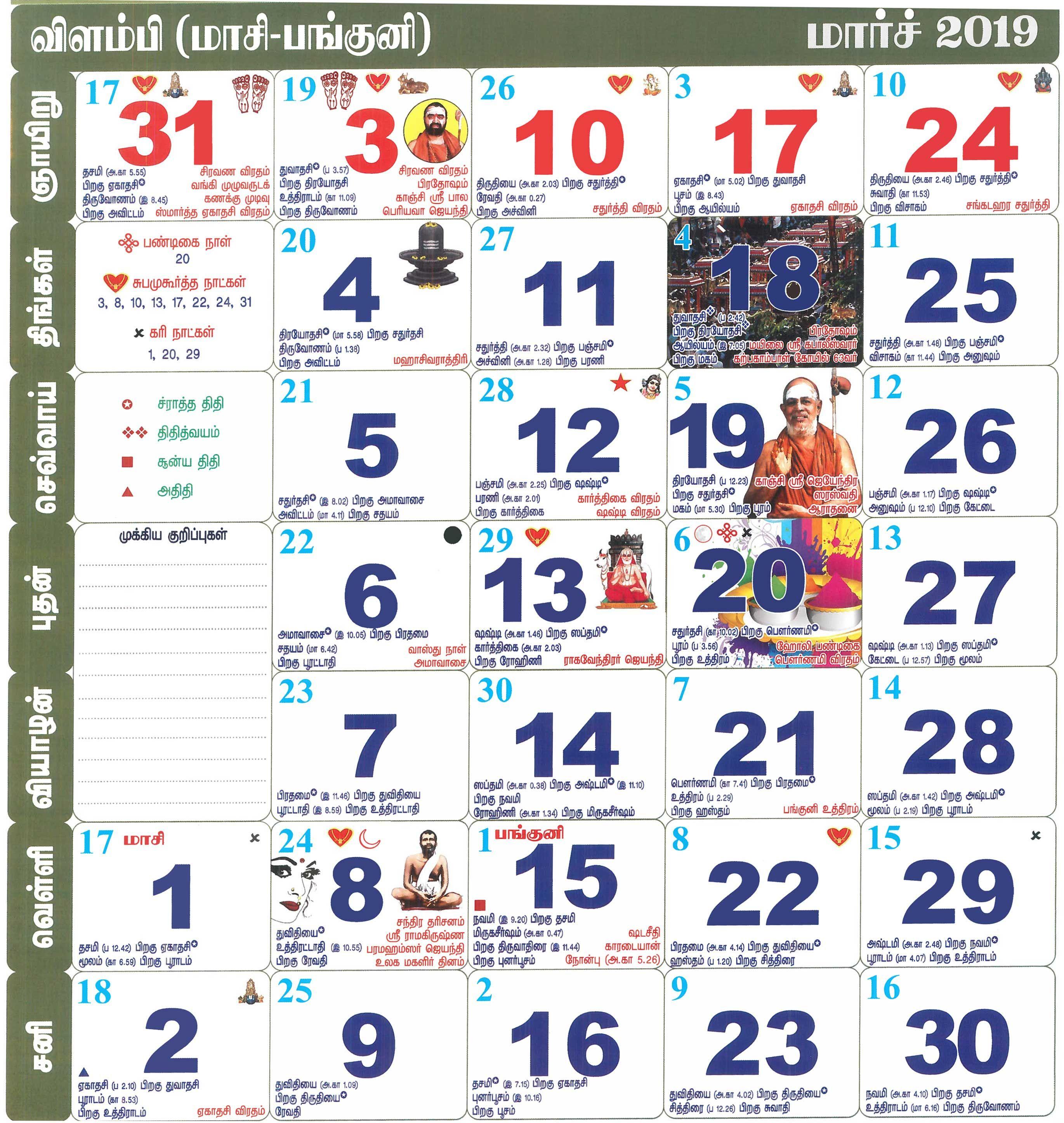 Print March 2019 Calendar Tamil | 2019 Calendar, Blank