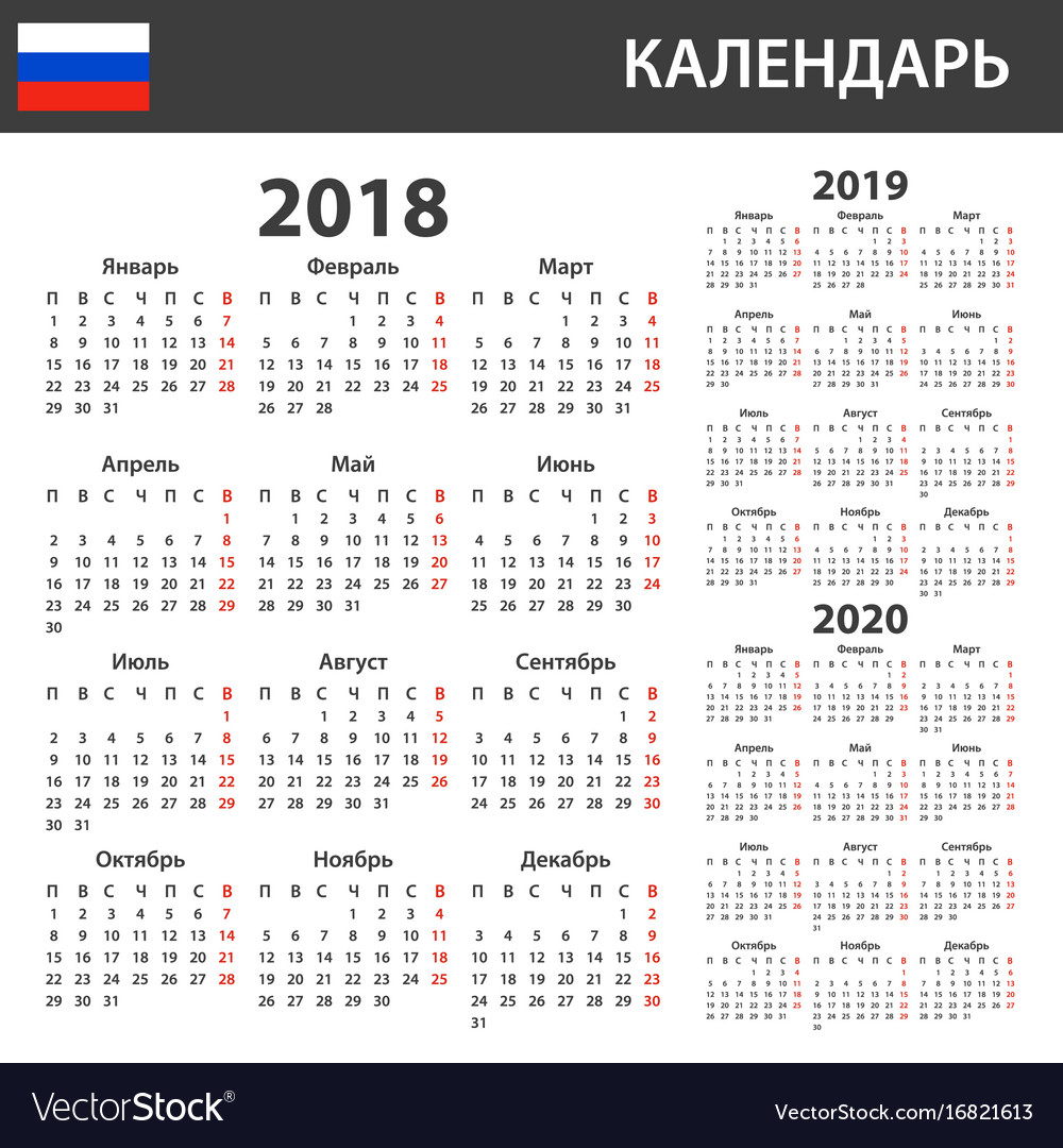 Russian Calendar For 2018 2019 And 2020 Scheduler