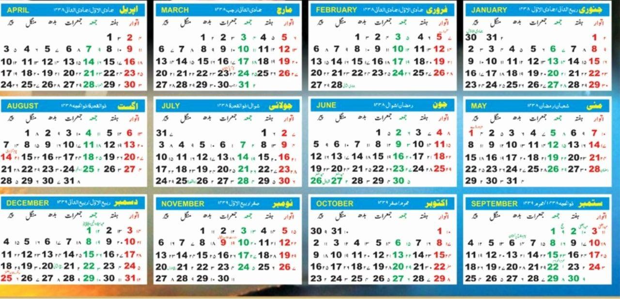 Shia Islamic Calendar 2019 Pdf Free | Hijri Calendar, Today