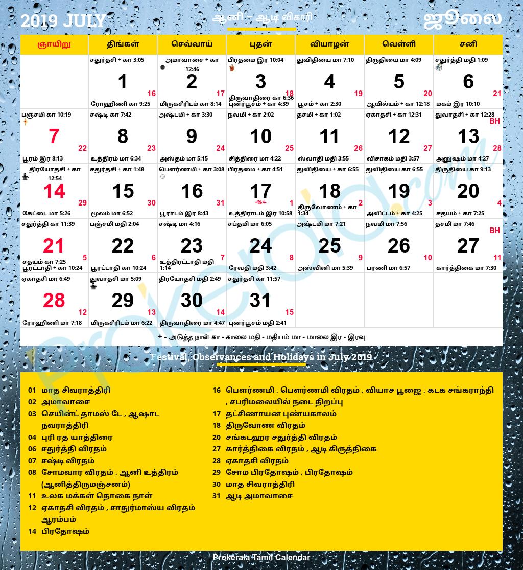 Tamil Calendar 2019, July