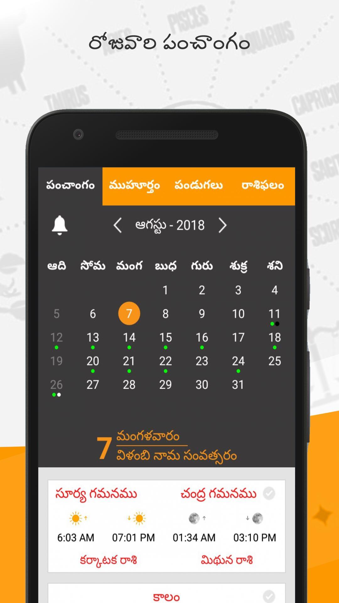 Telugu Calendar 2019 Для Андроид - Скачать Apk