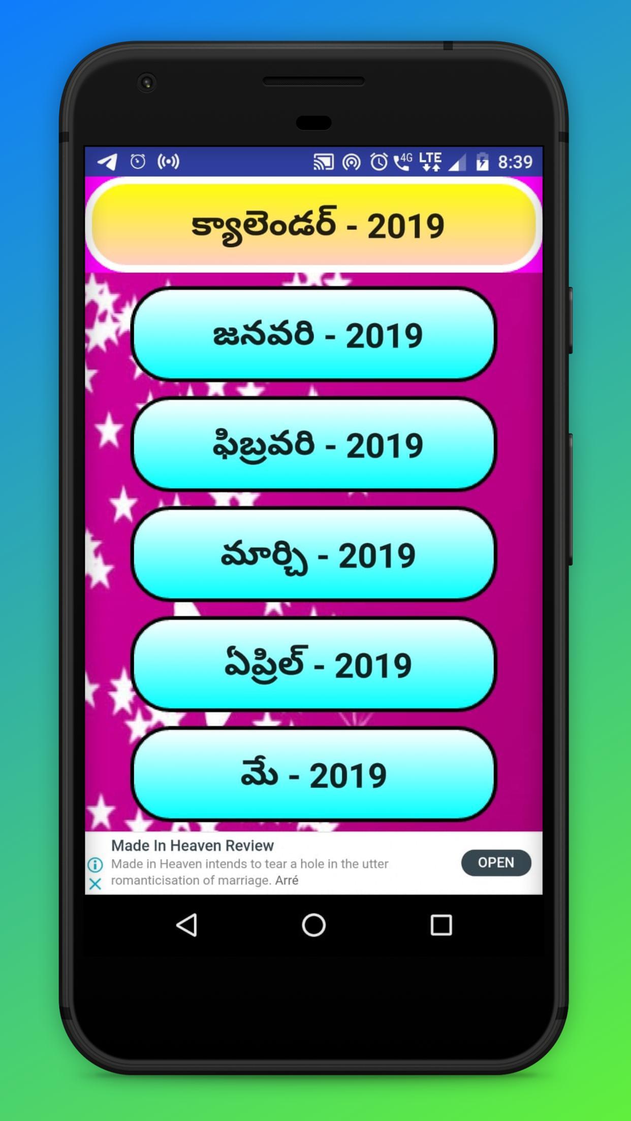 Telugu Calendar 2019 With Panchang Для Андроид - Скачать Apk
