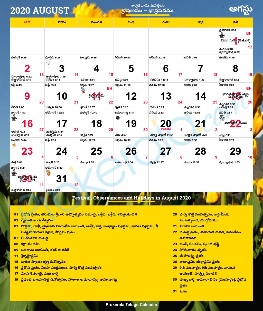 Telugu Calendar 2020, August