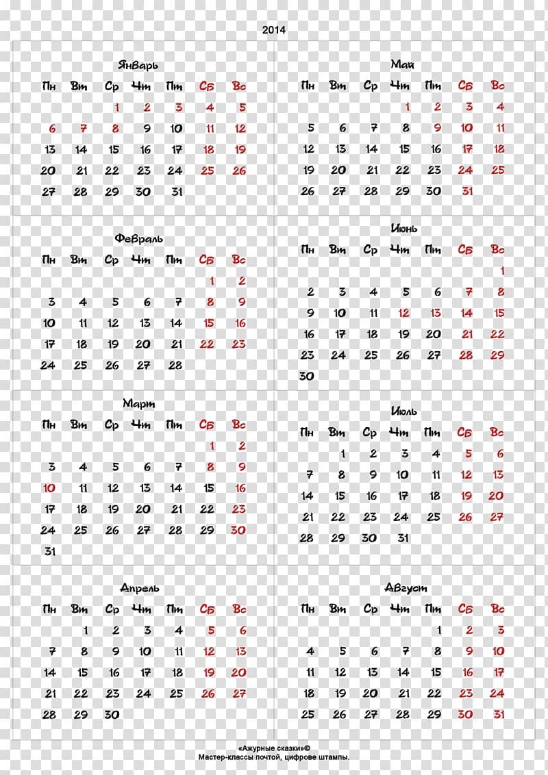 Template Calendar Microsoft Word Year 0, 2018 Calendar