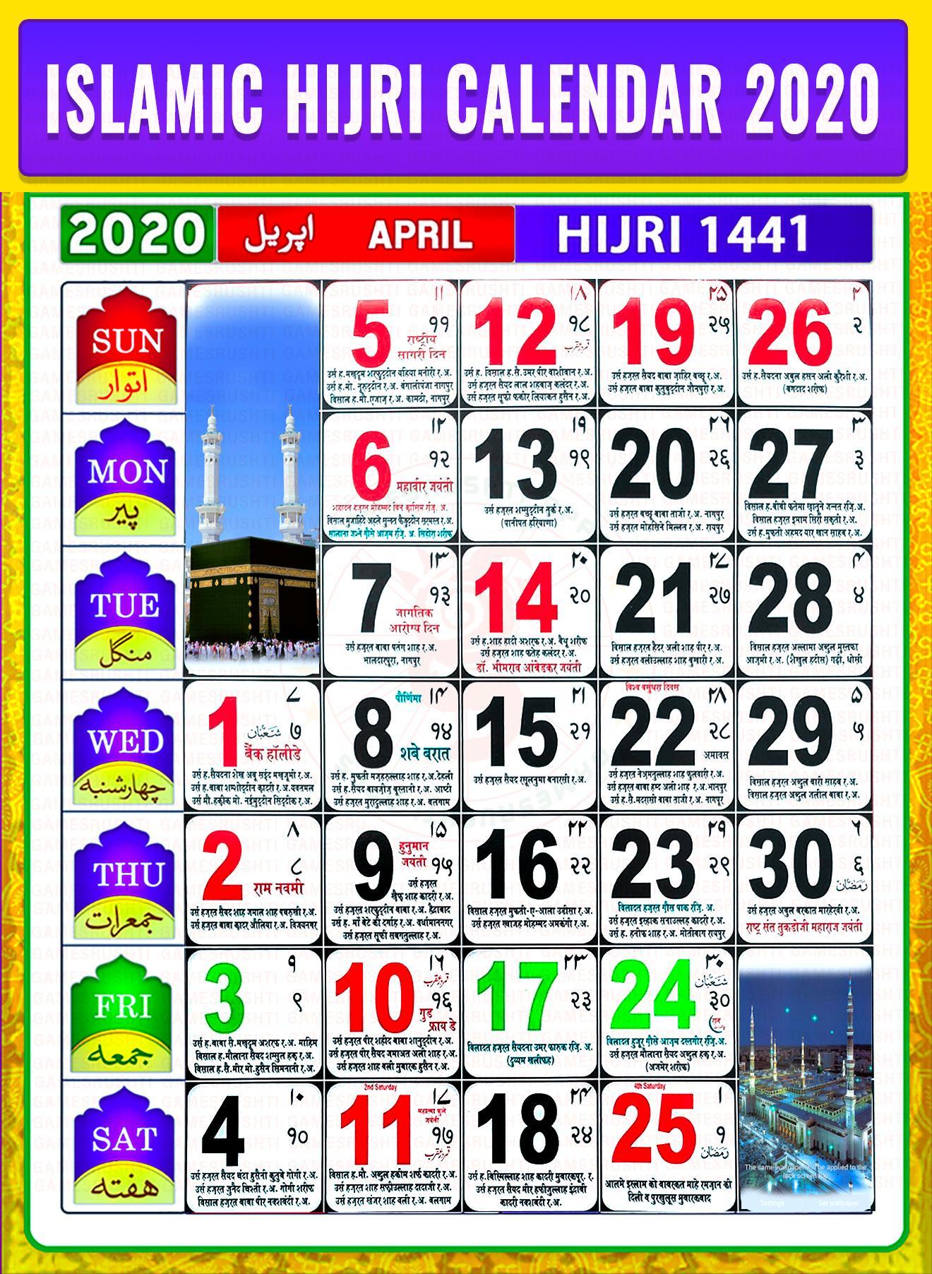 Urdu Calendar 2020 ( Islamic )- 2020 اردو کیلنڈر Для Андроид