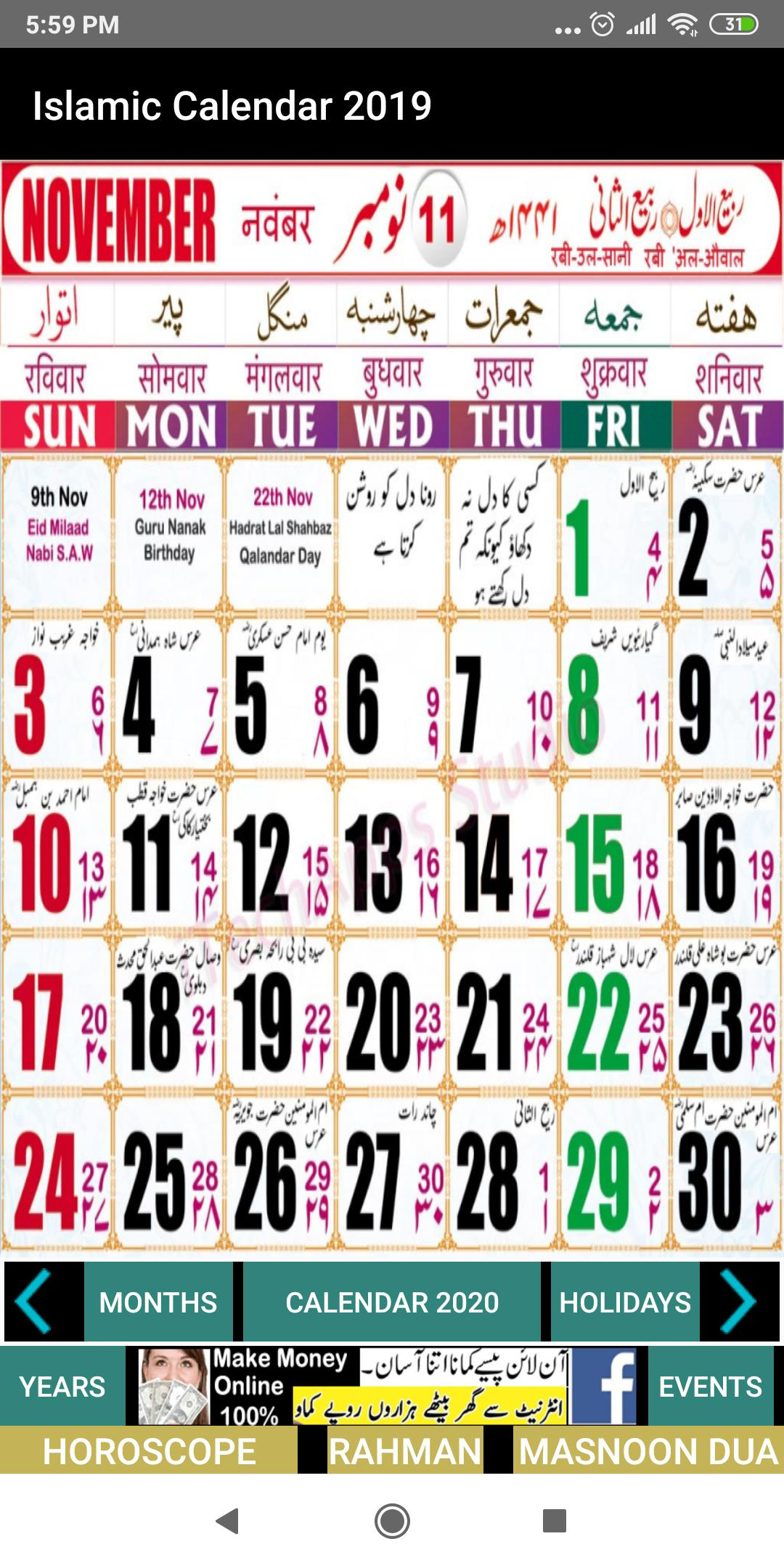 Urdu Calendar 2020 - Islamic Hijri Calendar 2020 Для Андроид