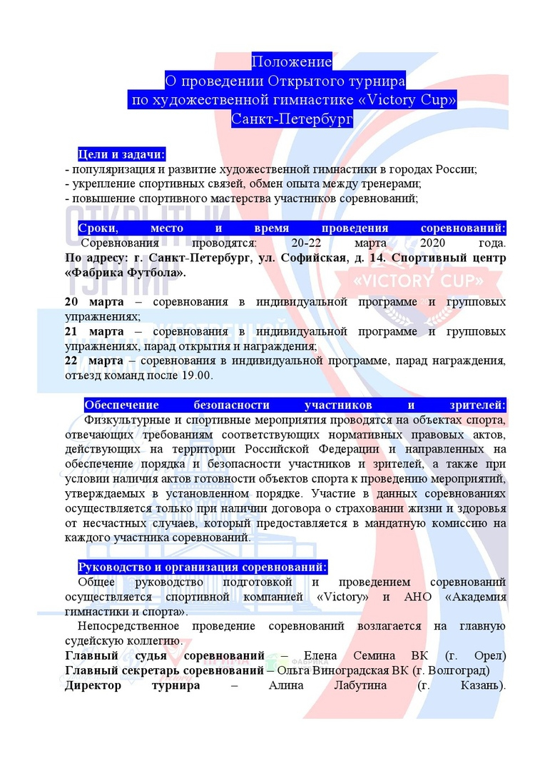 Victory Cup», 20-22.03.2020, Санкт-Петербург