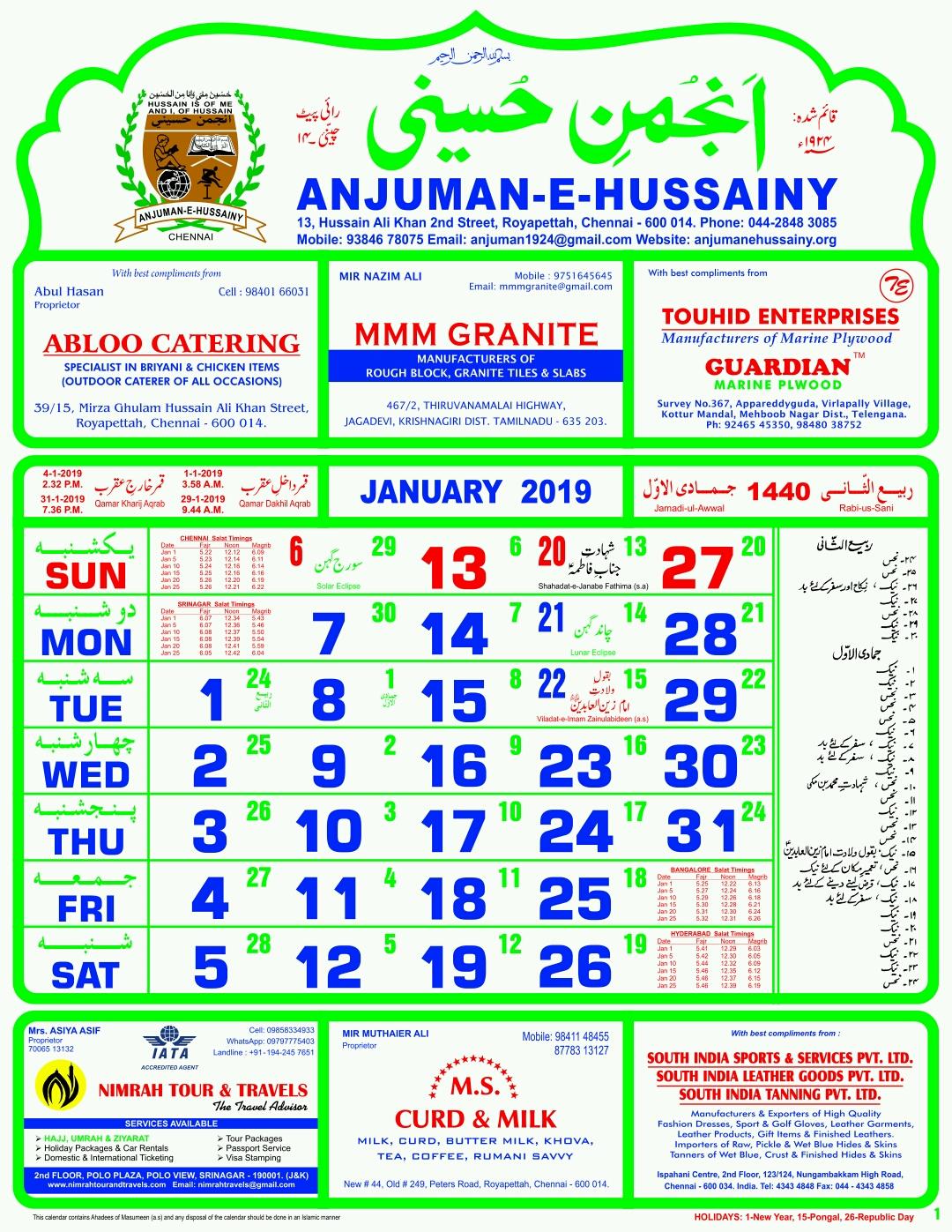 Zitechinformation: Anjuman E Hussainy Calendar 2019 - Shia