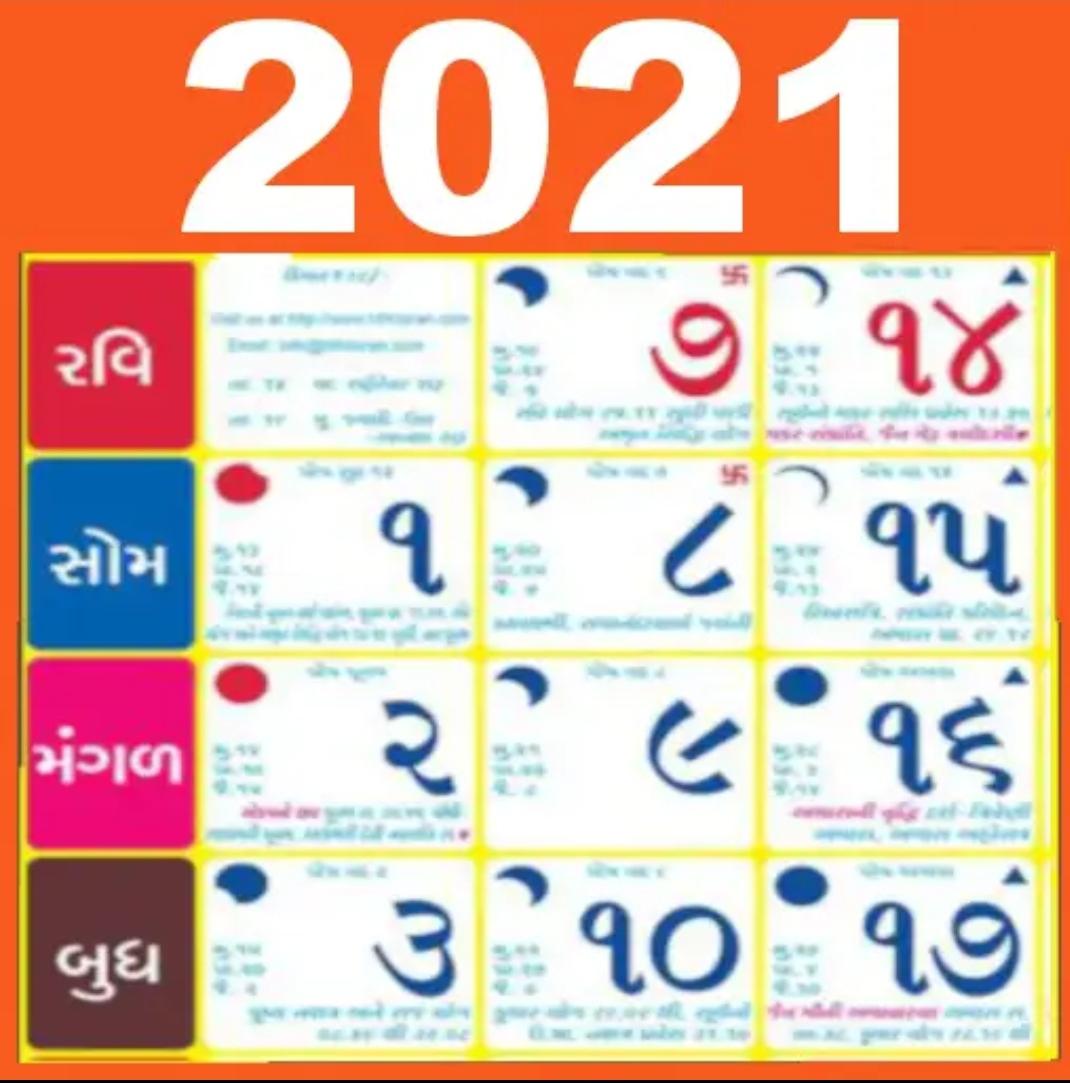 Calendar Year 2021 Android App   Tithi Toran Pdf Calendar