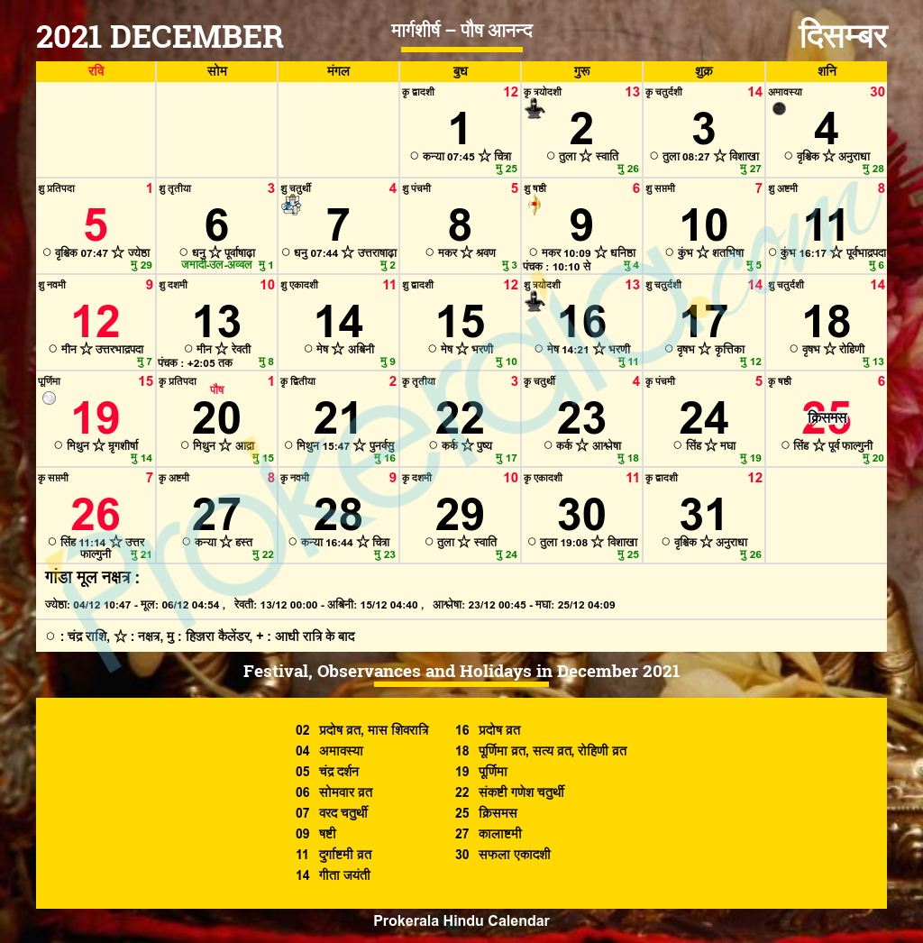 December 2020 Calendar With Holidays India - Google Search