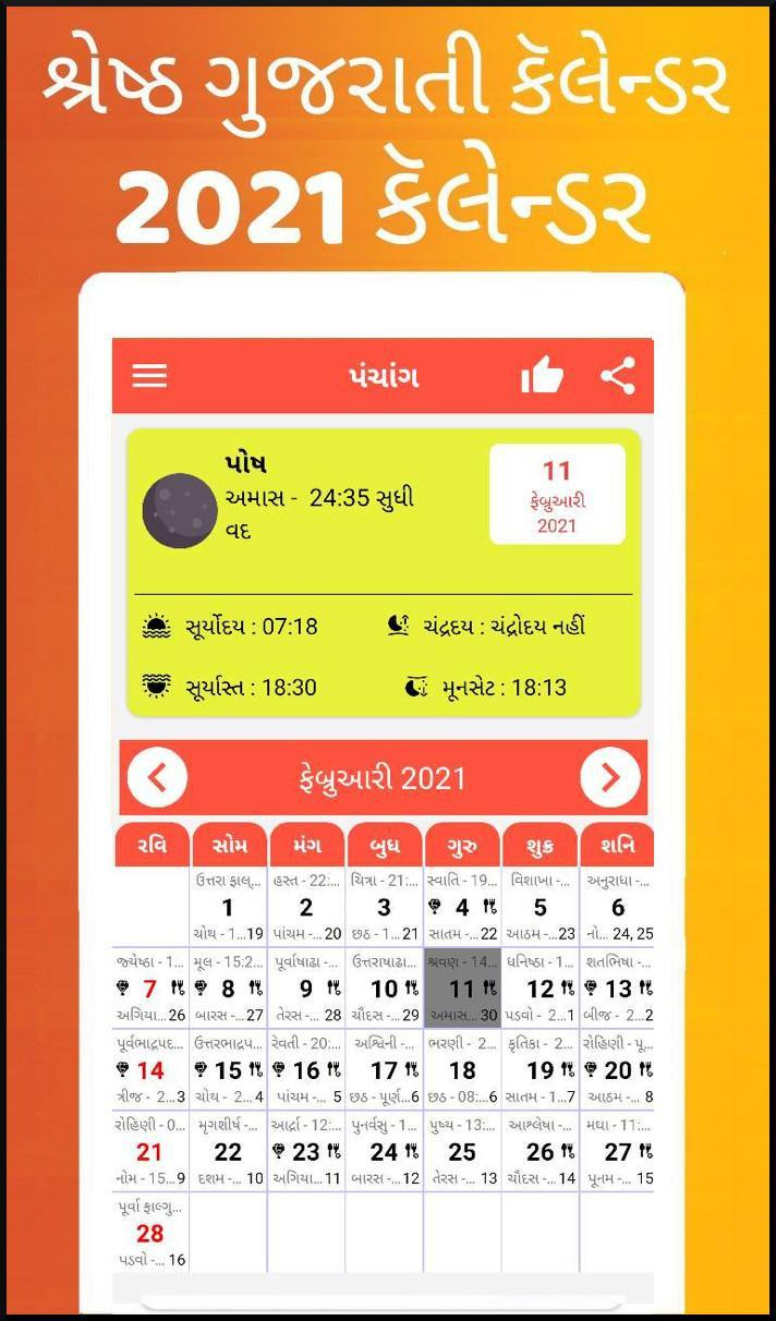 Download Gujarati Calendar 2021 With Tithi Pictures