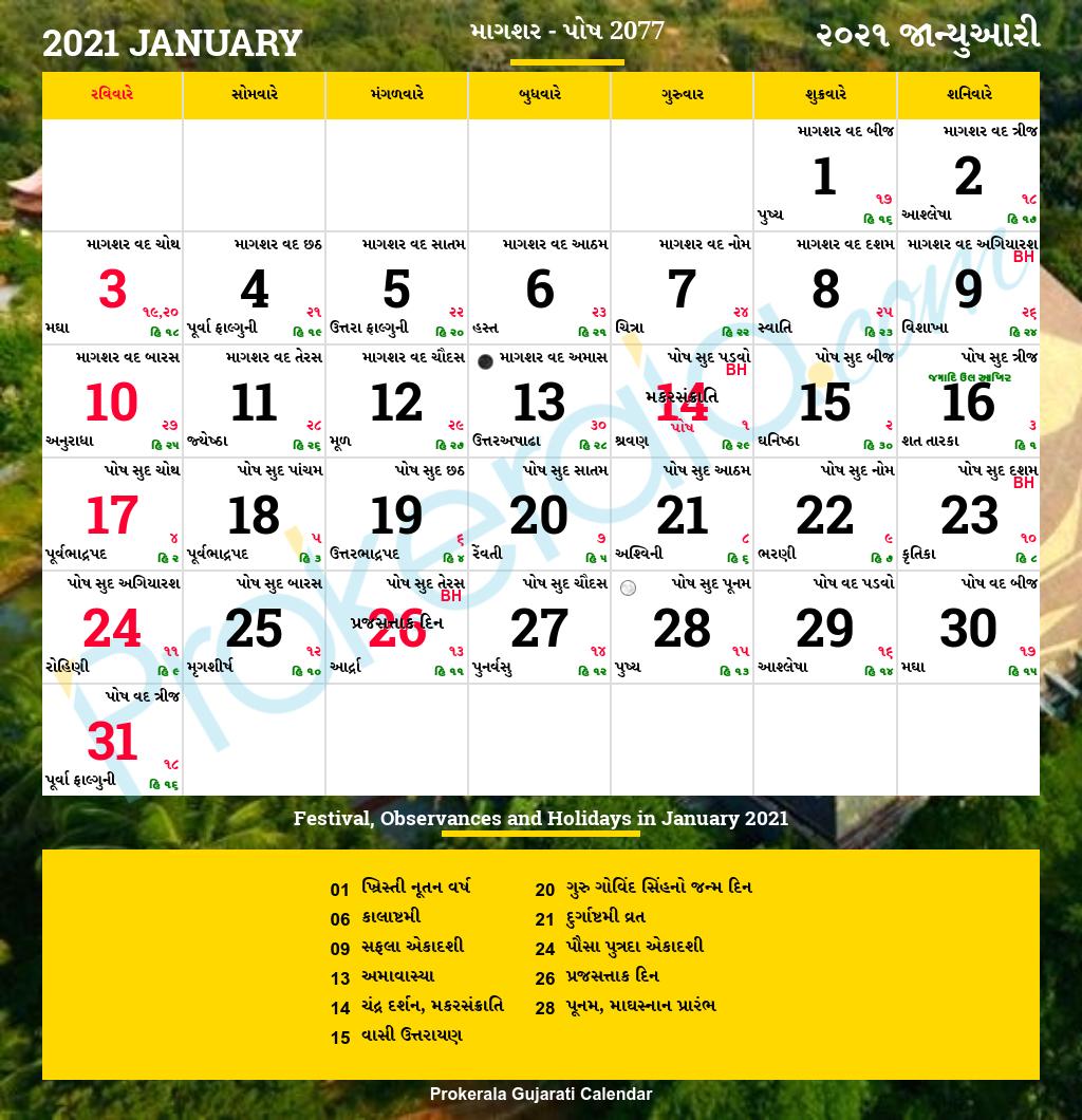 Gujarati Calendar January 2021 | Vikram Samvat 2077