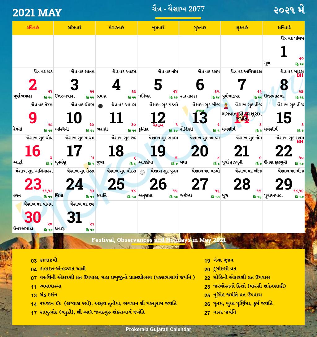 Gujarati Calendar May 2021   Vikram Samvat 2077 Chaitra