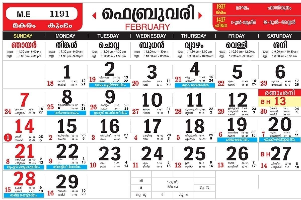 Malayala Manorama Calendar 2019 April | Calendar Template