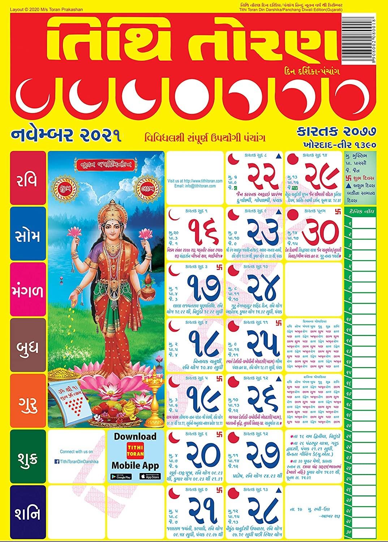 Tithi Toran Gujarati Calendar 2021 - Marugujaratupdates