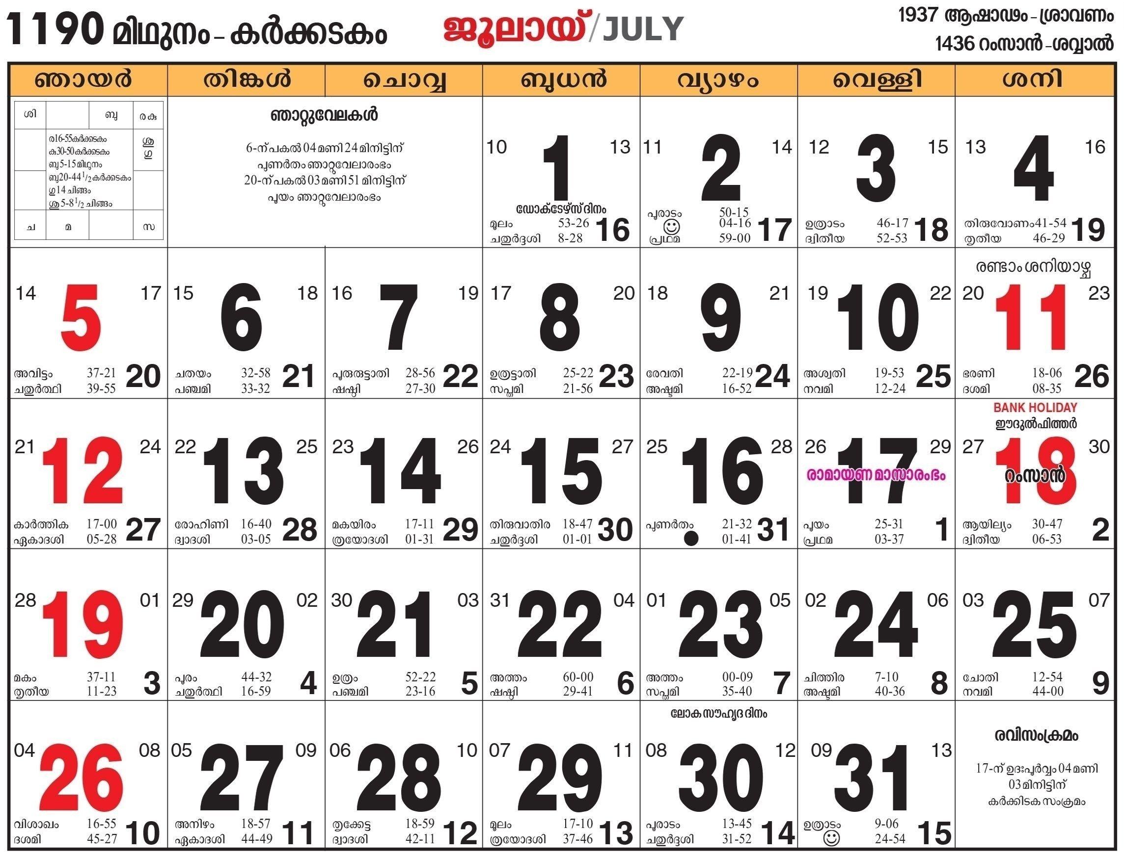 2020 Malayala Manorama Calendar Pdf - Template Calendar Design