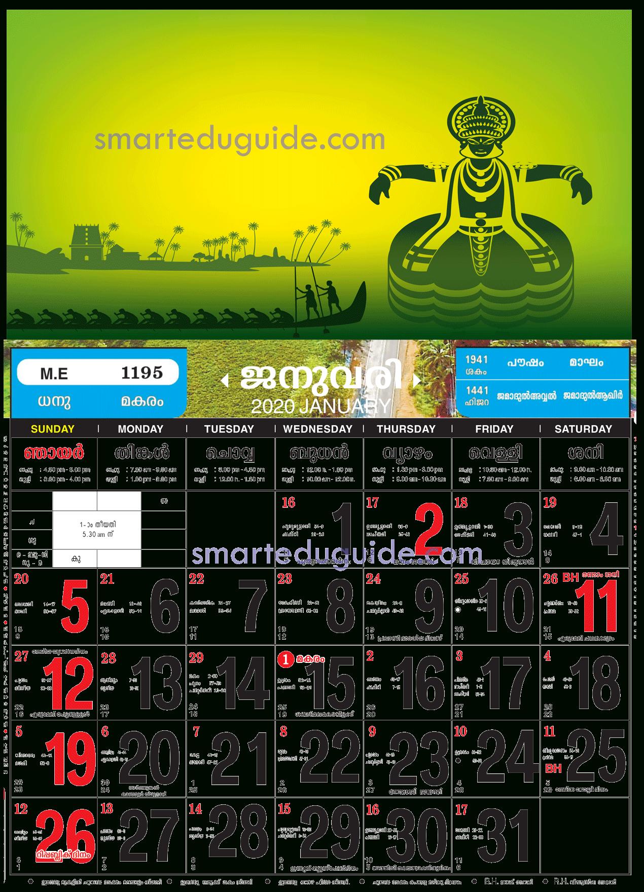 上Malayalam Calendar 2016 August - 最高のぬりえ