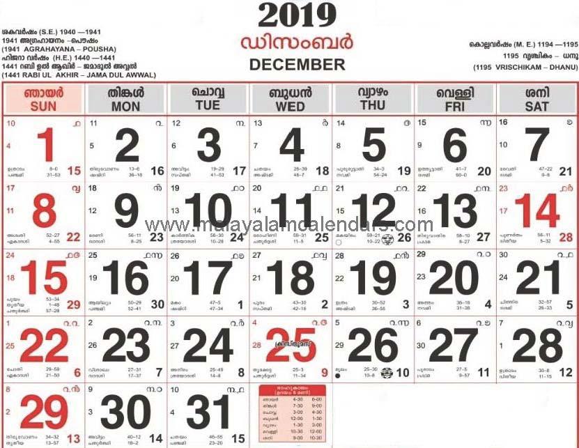 立派な Calendar 2019 December Malayalam - 好奇心