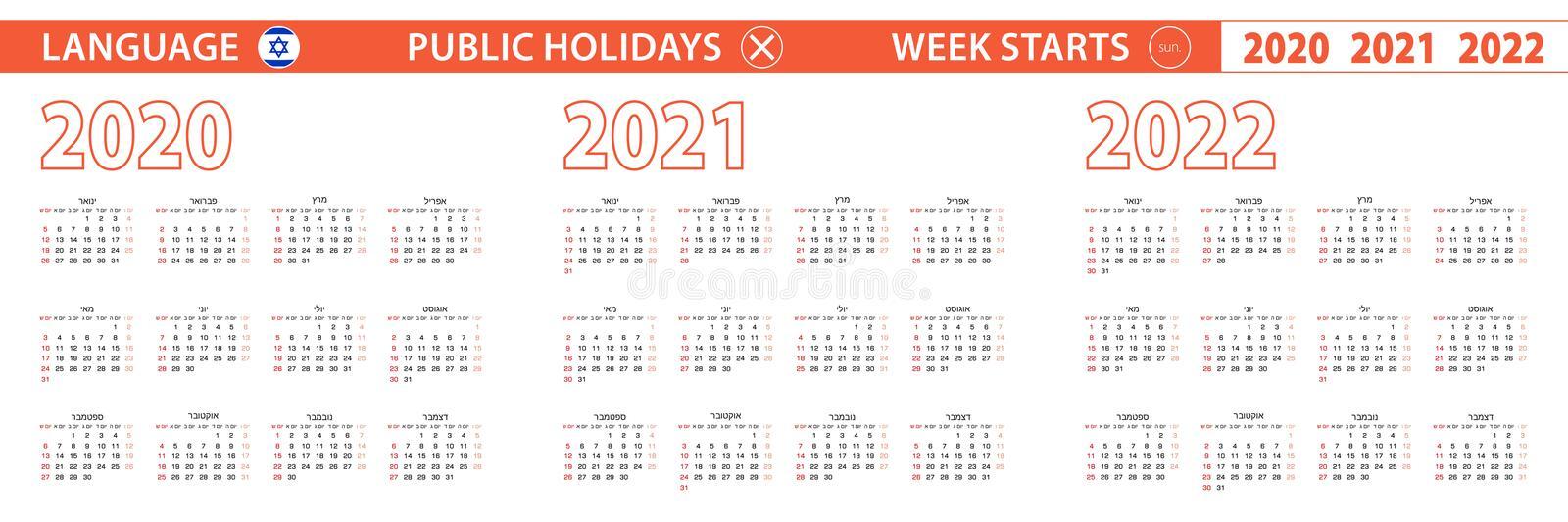 Hebrew English Calendar 2021 | Printable Calendars 2021