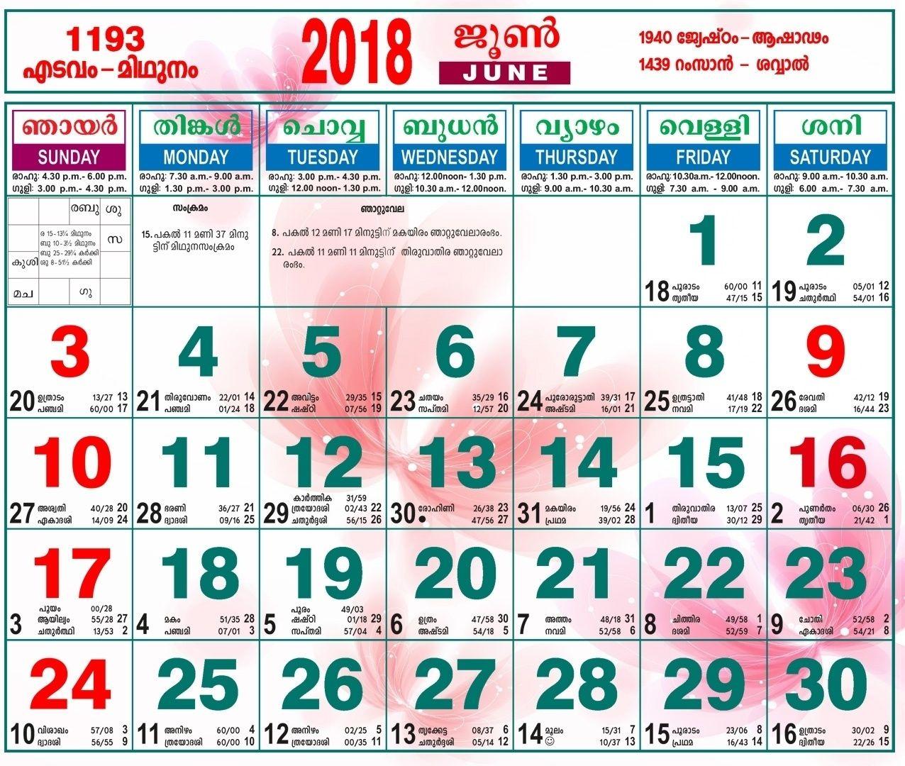 Malayala Manorama Calendar 2019 April - Calendrier